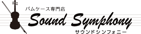 BAM 楽器ケースの紹介サイト